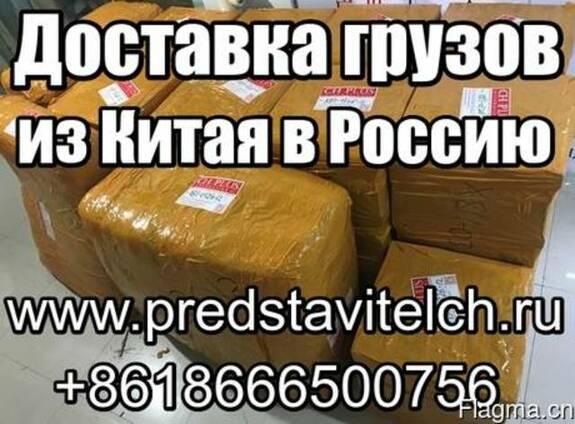 Доставка товара из Китая в РФ, СНГ