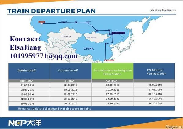 Экспресс из Guangzhou до Ворсина(Москва) всего за 15-18дней!