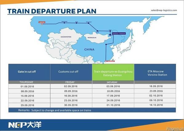 Экспресс перевозки грузов из Гуанчжоу в Москву:
