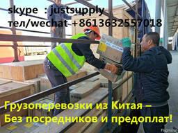 Грузоперевозку из провинцы Гуандун Шэньсжень В Казахстан Акт