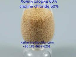 Холин хлорид 60% из китая