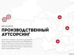 Поставки пром. товаров и оборудования из Китая в РФ и СНГ - фото 3