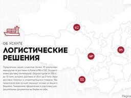 Поставки пром. товаров и оборудования из Китая в РФ и СНГ - фото 4