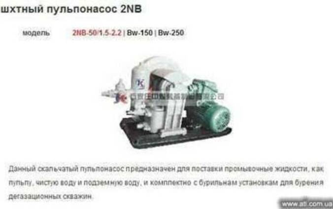 Шахтный пульпонасос 2NB