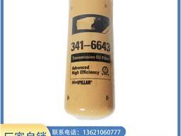 341-6643 гидравлический масляный фильтр карьерный погрузчик детали инженерной техники