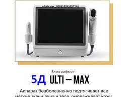 5Д Monaliza Smas HIFU V-max Аппарат для подтяжки лица и тела