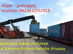 Доставка 20 40фут контейнер из Китая в Душанбе Таджикистан,