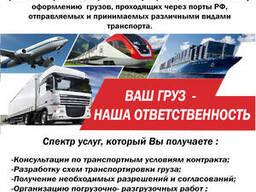Доставка грузов между Китаем и Россией. Авто и ЖД транспорт.