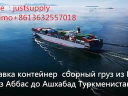 Доставка оборудования из Циндао в Ташкент Узбекистан, Андижа