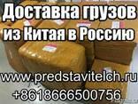 Доставка товара из Китая в РФ, СНГ - фото 1