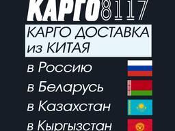 Доставка товаров из Китая в Россию. Карго из Китая в Россию | Cargo8117 | Карго 8117