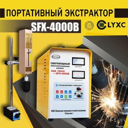 Экстракторы для выкручивания сломанных болтов SFX-4000