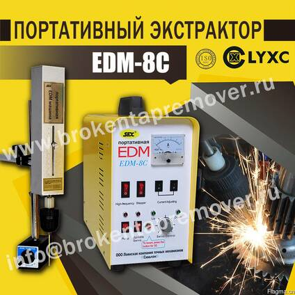 Электроэрозионный портативный аппарат EDM-8C