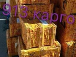 913 kарго