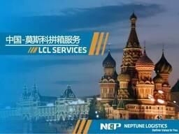 Китай Ухань - Московская Жд грузоперевозки LCL