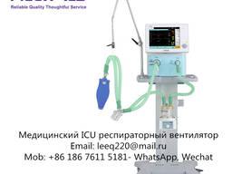 Медицинский ICU респираторный вентилятор