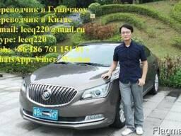Переводчик в Гуанчжоу - В Китае