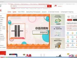 Услуги посредника в Китае и доставка в России Казахстан