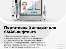Sincoheren 5Д Monaliza Smas HIFU V-max Аппарат для подтяжки лица и тела