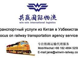 Shanxi-Tashkent railway transportation