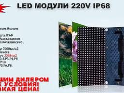 Уличный светодиодный экран фронтальный P5, P6, P8, P10 220V