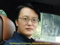 Услуги переводчика в Гуанчжоу и и по всему Китаю - фото 2