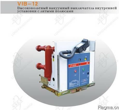 Вакуумный выключатель VIB-12 внутренней установки