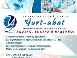 """Yurt-Abat"" offers official document preparation services"