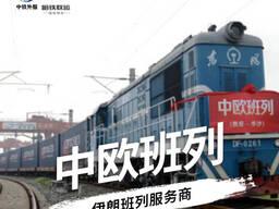 ЖД Китай - Москва, лучшей цены просто нет на рынке